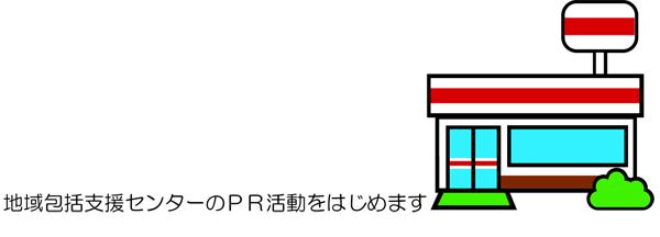 地域包括支援センターPR活動01