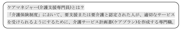ケアマネ相談室01
