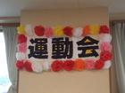 秋季デイサービス運動会01