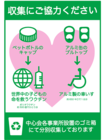 エコ活動ポスター